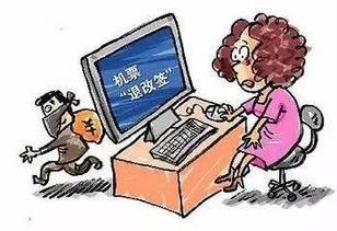 网络诈骗各环节形成链条:13元钱买公民航班信息