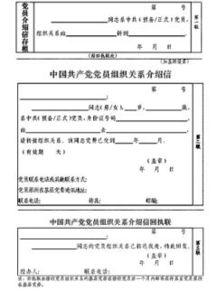 《中国共产党党员组织关系介绍信》修订式样.-中组部印发流动党员...