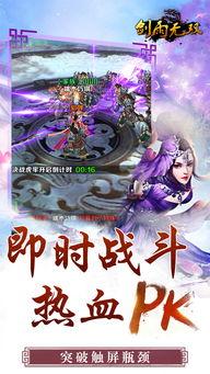 剑雨无双 传奇情缘 2017最新仙侠国战手游iPhone版下载