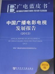 中国广播电影电视发展报告 2012 出版发行