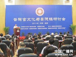督陶官文化与景德镇研讨会在千年瓷都景德镇召开