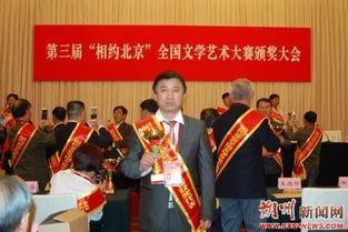 ...飞获得第三届 相约北京 全国文学艺术大赛二等奖