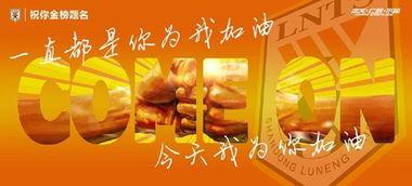 鲁能发布海报为高考学子加油-篮坛明星刘久龙难忘高考 杨力感叹当年...