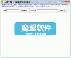 QQ相册下载器V1.28不用登录空间可下载别人相册照片中文绿色版