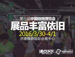 016微商榜样全民星品牌颁奖,将在第三届中国微商博览会期间举行.  ...