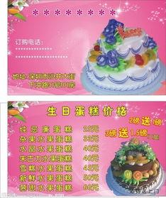 蛋糕名片图片