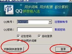 我每天都在用QQ拼音打字,怎么至今也不见图标亮啊