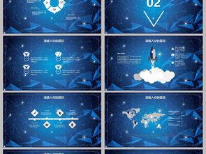 蓝色科技高端大气简约动态PPT模板下载 5.85MB 文档背景大全 办公常...