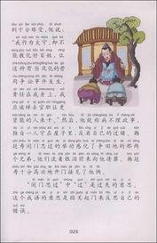...共享的永恒经典成语故事 注音版 陈秉羽