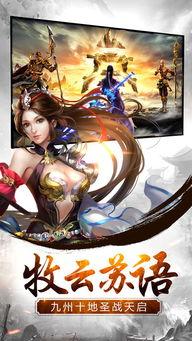 九州牧云传官网下载 九州牧云传官方网站游戏下载 v1.0 友情手游站