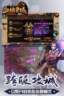 血域皇城无限破解版下载 血域皇城无限修改版安卓版下载 v2.0.0 跑跑...