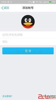 ...ative实现QQ的登录界面,如果不了解React Native,请看React ...