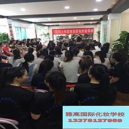 北京化妆学校的学费贵吗