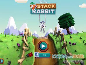 ...游 小兔堆堆 Stack Rabbit 已上架