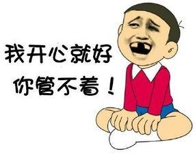 表情 我开心就好你管不着 管不着 开心表情 发表情 fabiaoqing.com 表情