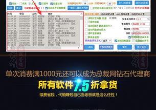 最新总裁手机QQ批量采集附近人软件 安卓版QQ批量站街打招呼软件 ...