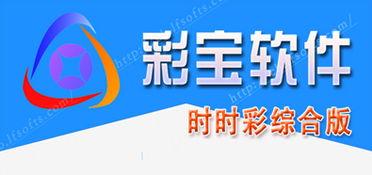 快乐十分彩票软件 彩宝快乐十分5.3 官方版 极光下载站
