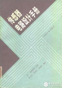 ...器电路设计手册资料大全免费下载