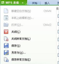 ...PS表格的文件另存为在哪里