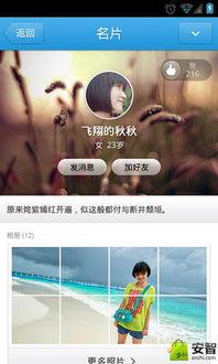L7 手机QQ2012 3.1.1 U8650 U8660 手机论坛 智友论坛