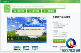 QQ软件故障无法登录 360安全卫士一键修复