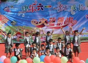 快乐六一 幸福成长 白节镇小学幼儿园庆六一活动