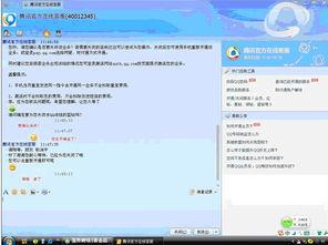 提示:如果打不开与腾讯客服QQ对话框,打开下面链接可以直接与腾...