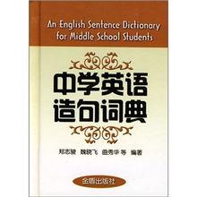 中学英语造句词典