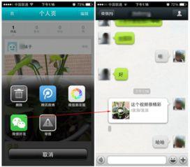 视频直接分享到QQ空间或其他社交平台上.不过小编相信,以后很快...