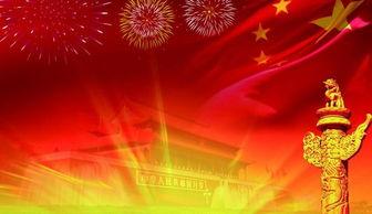 儿女双全的祝福语-2017年国庆贺词大全