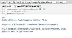 QQ登录难道公开啦 申请 链接QQ空间 给我回复了
