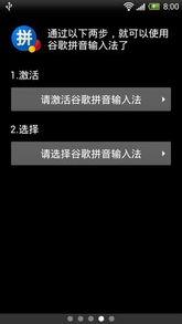 谷歌手机输入法 谷歌拼音输入法 安卓版v2.0.0 PC6安卓网 -谷歌拼音输...