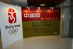 中国印 舞动的北京 北京2008年奥运会会徽展开幕