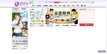 我今天登陆QQ秀的网站时突然发现网页显示不全(如上图)在SOSO...