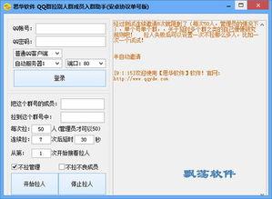 思华QQ群拉人入群软件 思华软件QQ群拉别人群成员入群助手 v1.0 安...