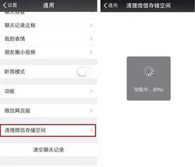 如何给iPhone手机清理微信缓存