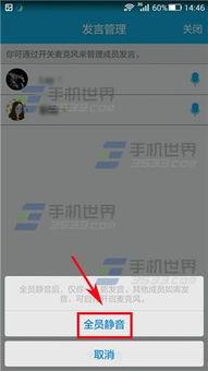 手机QQ群通话如何设置全员静音