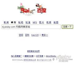 ...夕情人节 百度谷歌QQ各具风格庆佳节