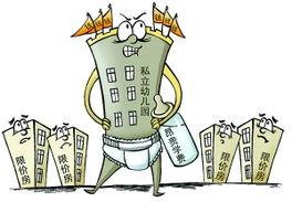 状,交纳高额的费用进入私立幼儿园;还是等待开发商、区教委等有关...