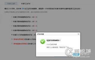 误删的QQ好友怎样找回