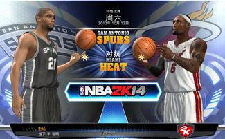 nba2k14中文版游戏 NBA2K14简体中文版汉化V5.0