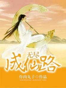 无尽成仙路全文阅读app免费下载 下载阅读王app送全本小说 2345小说