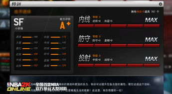 NBA2K Online自建球员等级上限提高 特训5级开放