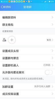 手机QQ怎么样踢出去人呢,具体怎么操作