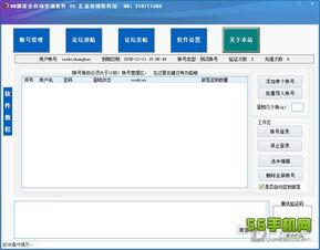 汇龙QQ部落全自动营销软件V5下载 56手机游戏下载网