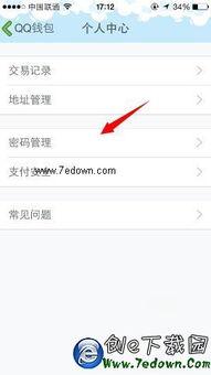 手机QQ怎么修改支付密码 QQ钱包支付密码修改教程