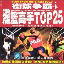 街球争霸 灌篮高手TOP25 街球狂飙 正宗街头篮球 明星过招