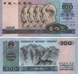 1999年100元人民币特征及图片