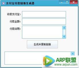 付款链接生成 支付宝付款网址一键生成工具 下载1.0 淘宝辅助 Arp下载...