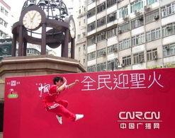 ...www.cnr.cn 2008zt hjcd csmp xg b 北京奥运火炬传递香港站接力圆满...